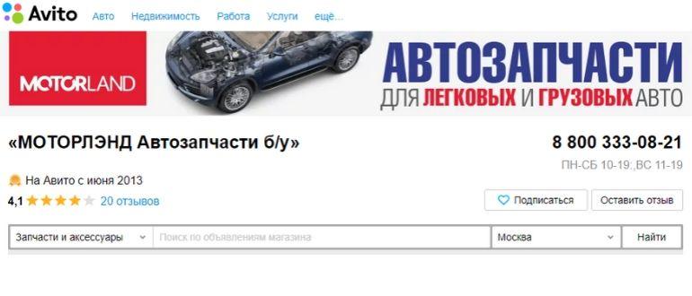 shop-avito.jpg