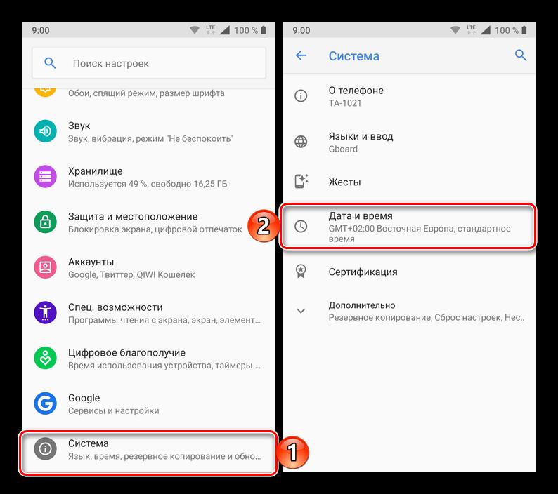 Perehod-k-nastrojkam-Daty-i-Vremeni-na-mobilnom-ustrojstve-s-Android.png