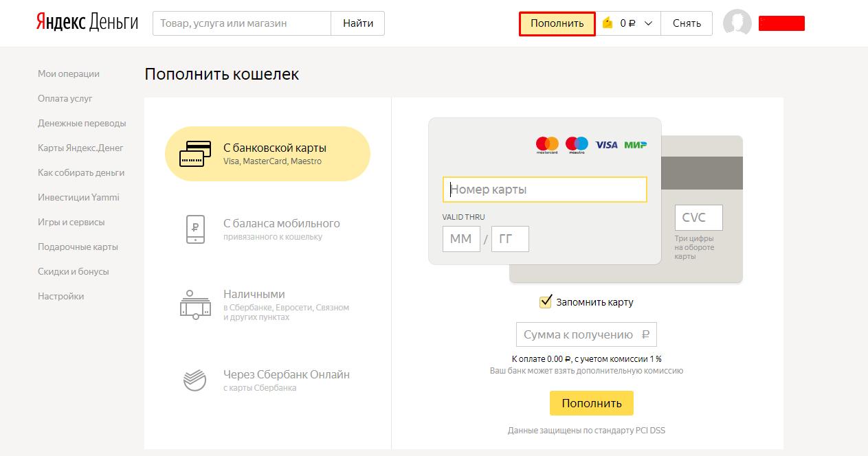 sozdat-yandeks-koshelek10.png