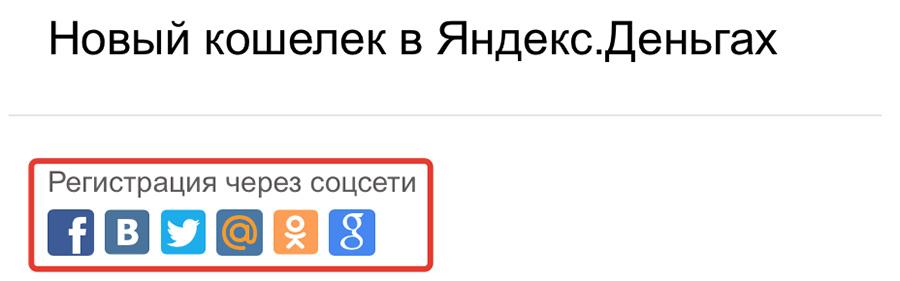 1-registraciya-yandex-dengi.jpg