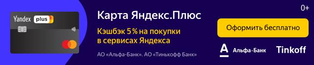 yandex_plus_mob_640x134.png