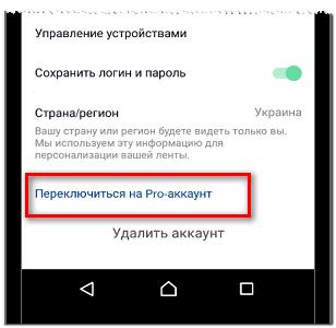 pereklyuchitsya-na-prodvinutyy-v-tik-toke.png