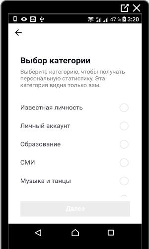 vybor-kategorii-v-tik-toke.png