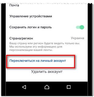 pereklyuchitsya-na-lichnyy-akkaunt-v-tik-toke.png