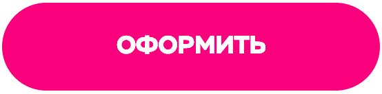 oformit-svoboda.png