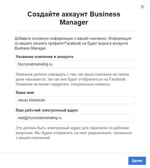 sozdajte-biznes-akkaunt-business-manager.png