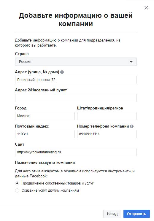 dobavit-adres-pri-sozdanii-biznes-menedzhera-facebook.png