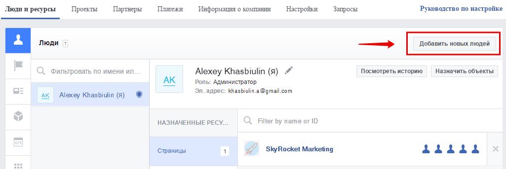 biznes-menedzher-dobavit-novyh-lyudej.png
