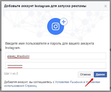 dobavit-akkaunt-Instagram-v-biznes-menedzher.png
