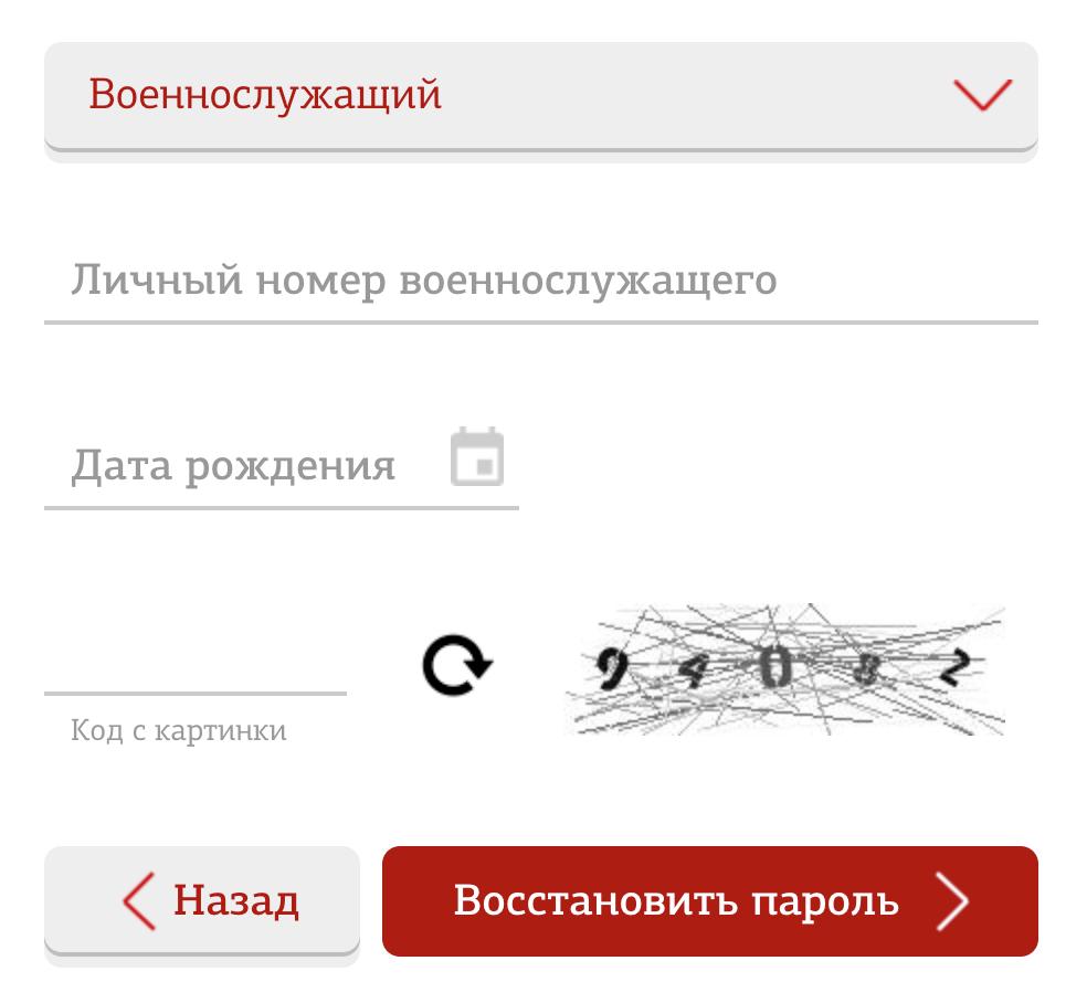 vosstanovit-parol-milru.png