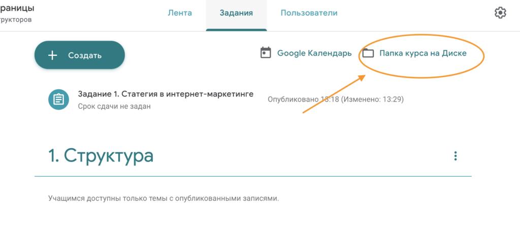 Рисунок-6.-Папка-с-учебными-материалами-на-Google-Диске-1-1024x459.png