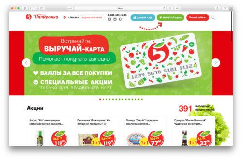 registratsiya-karty-pyaterochka-500x329.jpg
