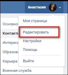 stranitsa-v-vk-redaktirovat-instagram.png