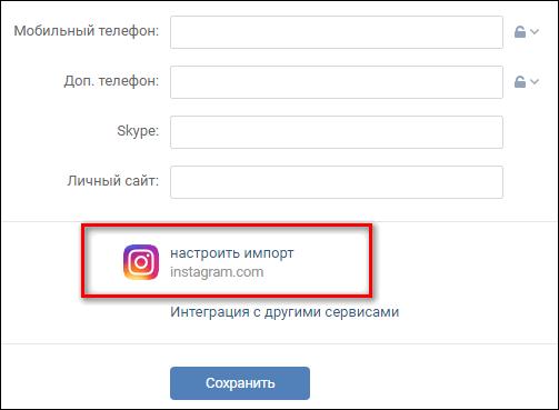 nastroit-import-iz-vk-v-instagram-primer.png