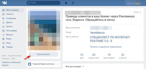 kak-svyazat-instagram-i-vkontakte-1-500x238.png