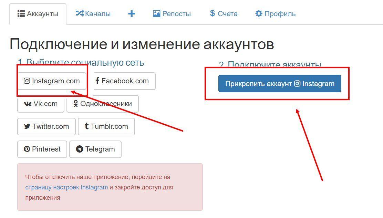 vk-instagram10_result.jpg