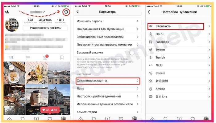 kak-svjazat-gruppu-vkontakte-i-instagram.jpg