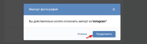 kak-svyazat-instagram-i-vkontakte-10-500x151.png