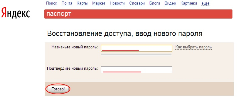 yandex-email-recovery-5.jpg