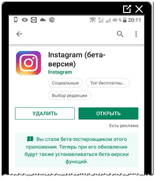 skachat-instagram-dlya-perenosa-dannyh.png