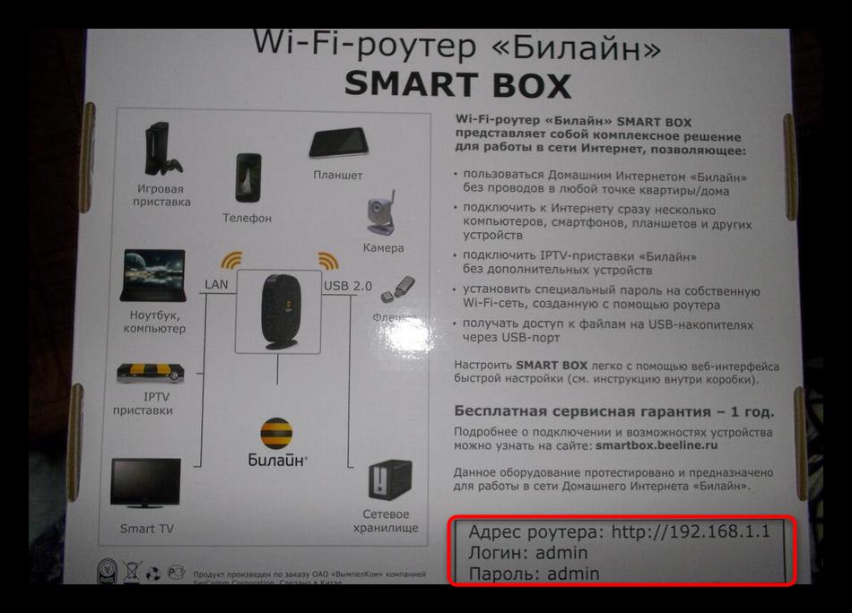 opredelenie-logina-i-parolya-dlya-routera-cherez-informacziyu-na-korobke.png