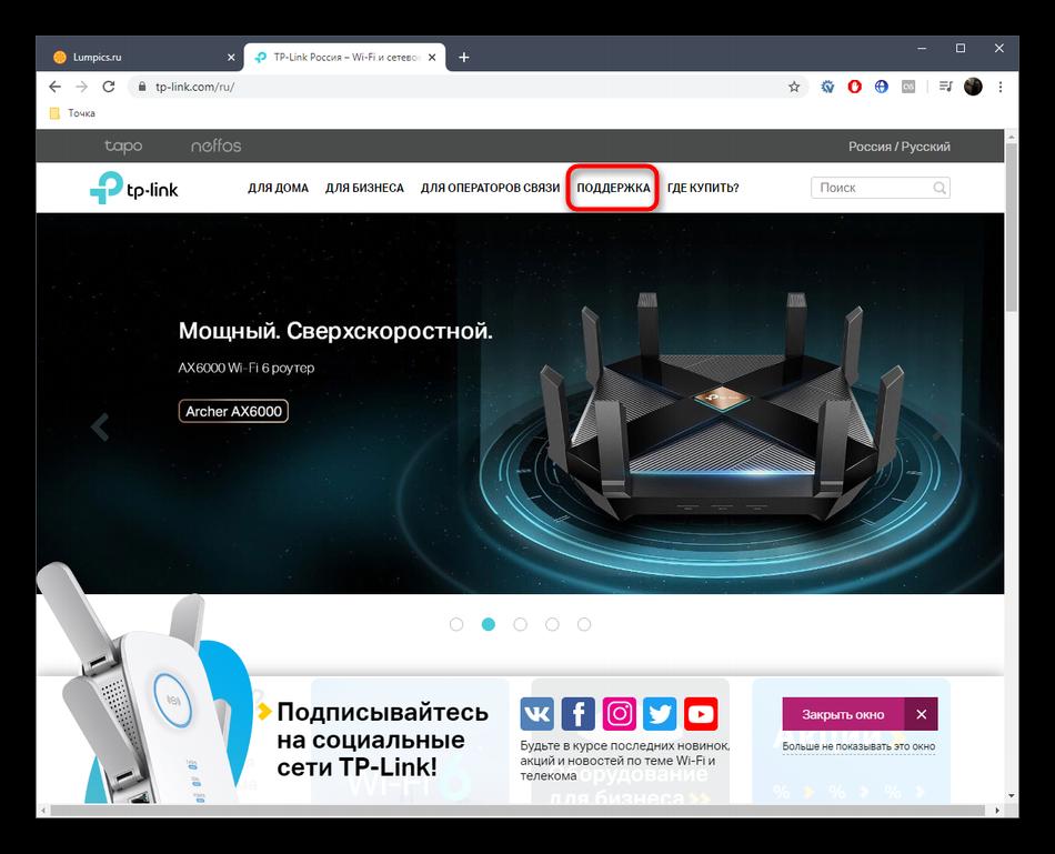 perehod-v-razdel-podderzhki-na-sajte-proizvoditelya-routera-dlya-opredeleniya-logina-i-parolya.png