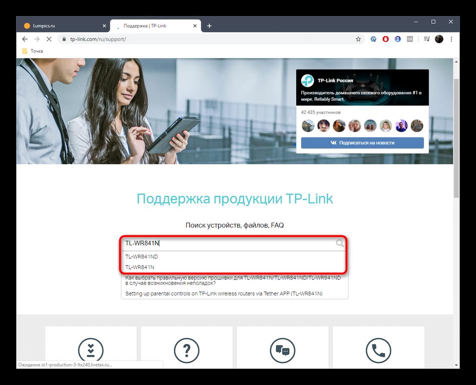 poisk-modeli-routera-na-oficzialnom-sajte-dlya-opredeleniya-logina-i-parolya.png