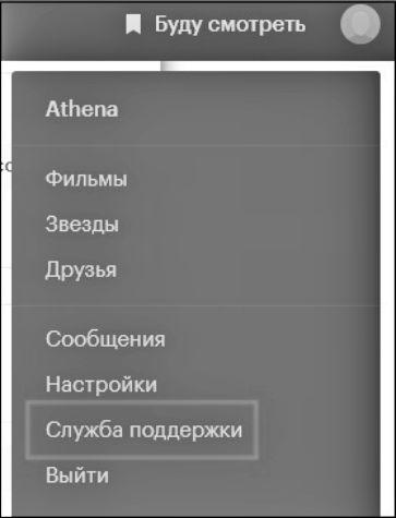 podderzhka-kinopoisk.jpg