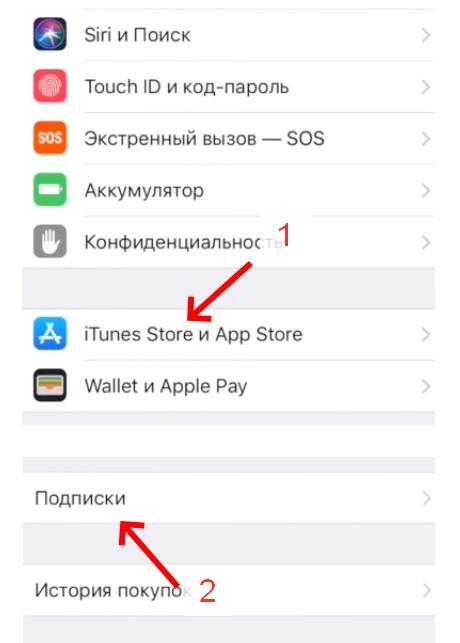 Zahodim-v-razdel-Podpiski-v-iTunes-Store-i-App-Store.jpg