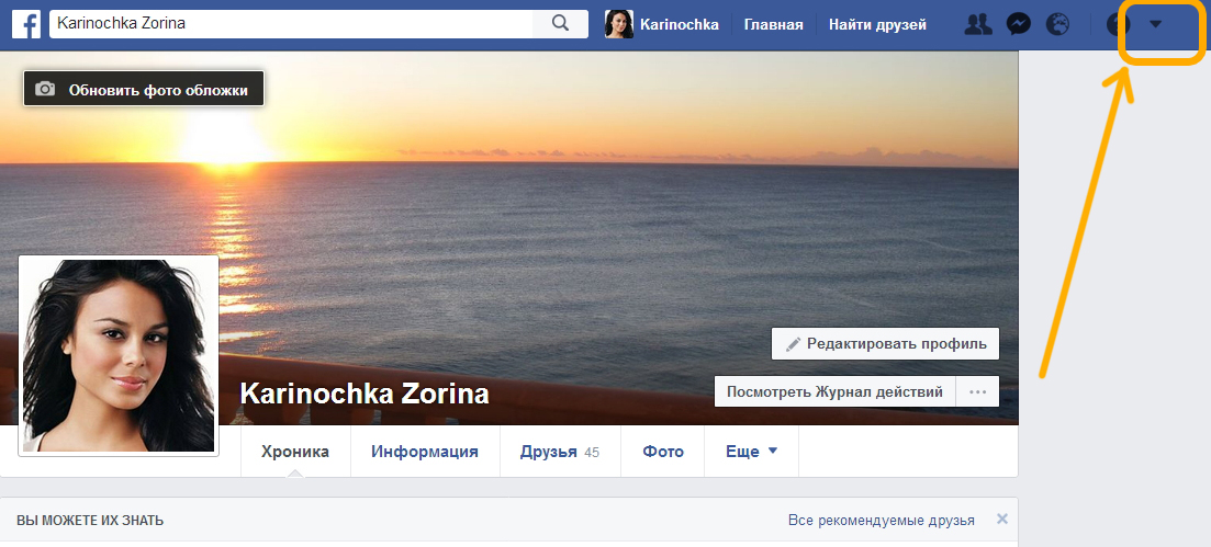 Stranica-facebook-pervoe-okno.jpg