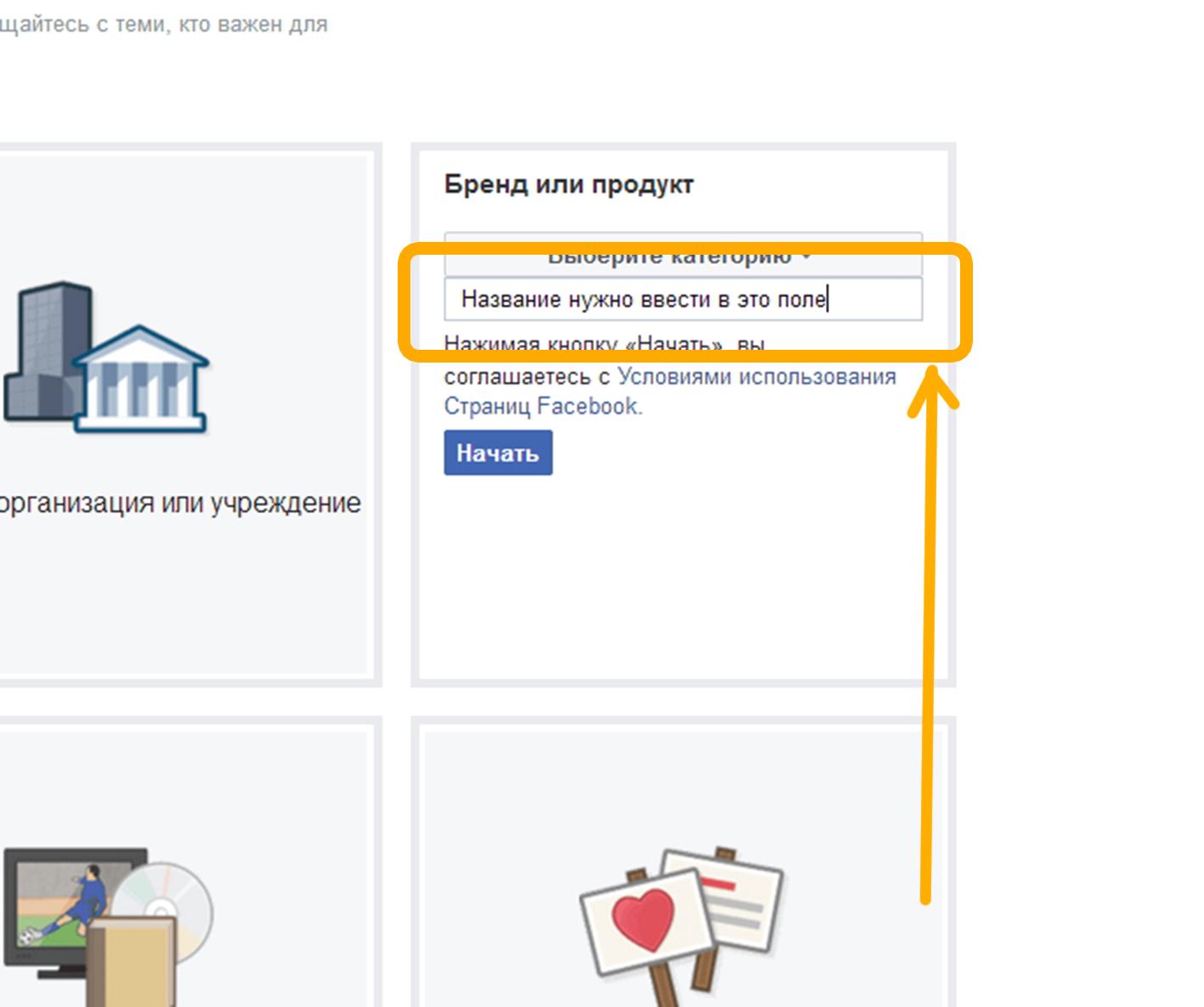 Pole-dla-vvoda-nazvania-stranicy-facebook.jpg