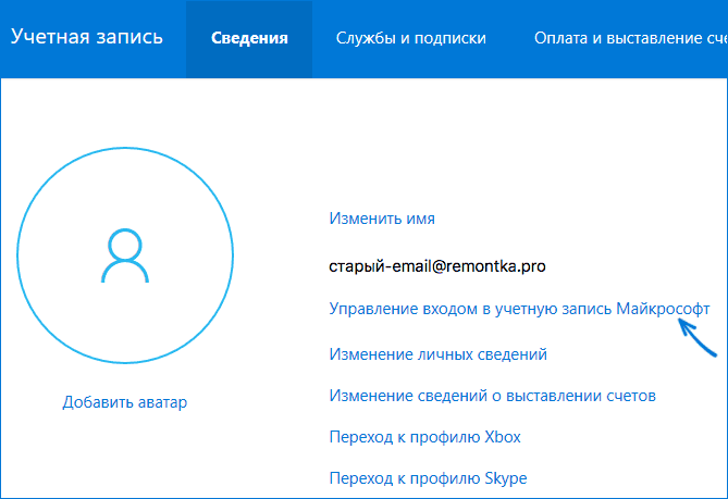manage-microsoft-acc-83.png