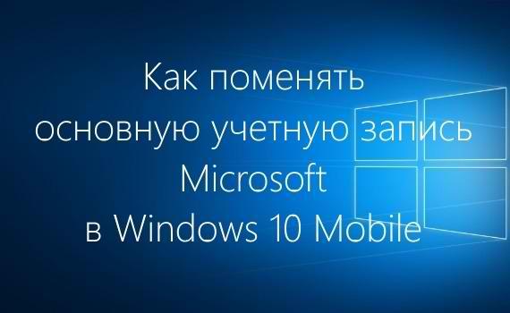 kak-izmenit-uchetku-windows-10-mobile-1.jpg