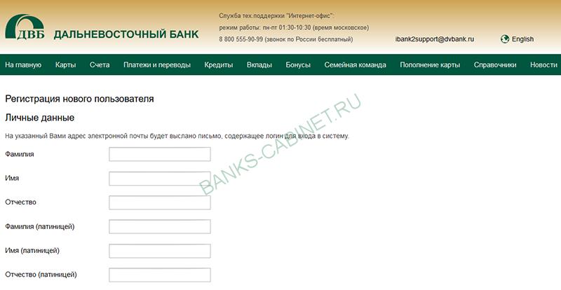 Stranitsa-registratsii-lichnogo-kabineta-Dalnevostochnogo-banka.png