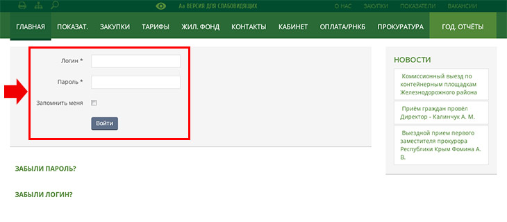 zheleznodorozhnyy-zhilservis-simferopol_2.jpg