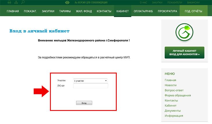 zheleznodorozhnyy-zhilservis-simferopol_3.jpg