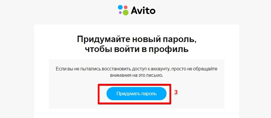 avito-pridumat-noviy-parol.jpg