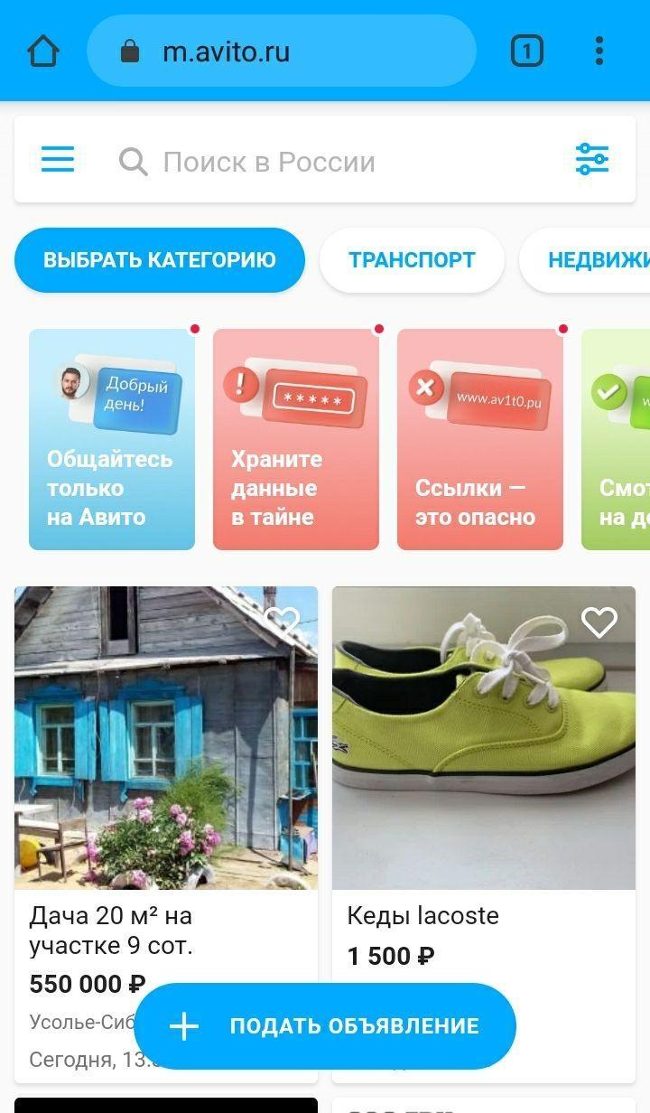 avito.ru-mobilnaya-versiya.jpg
