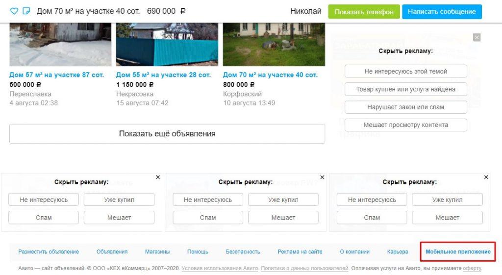 avito.ru-ssilka-mob-prilozhenie-1024x561.jpg
