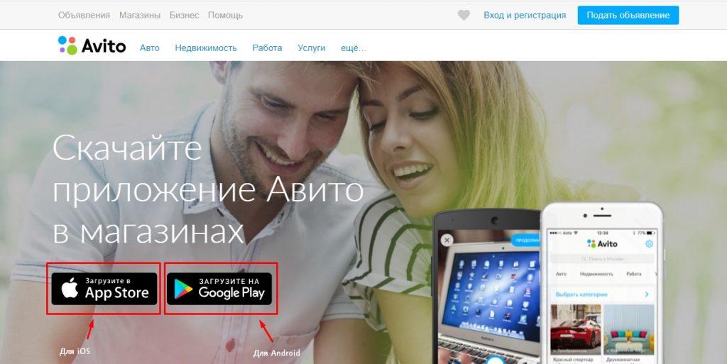 skachat-mob-prilozhenie-avito-1-1024x513.jpg