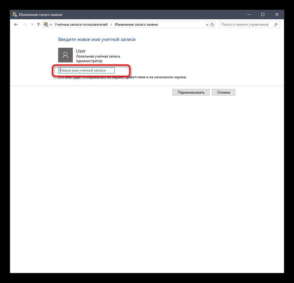 izmenenie-imeni-lokalnogo-administratora-v-windows-10.png