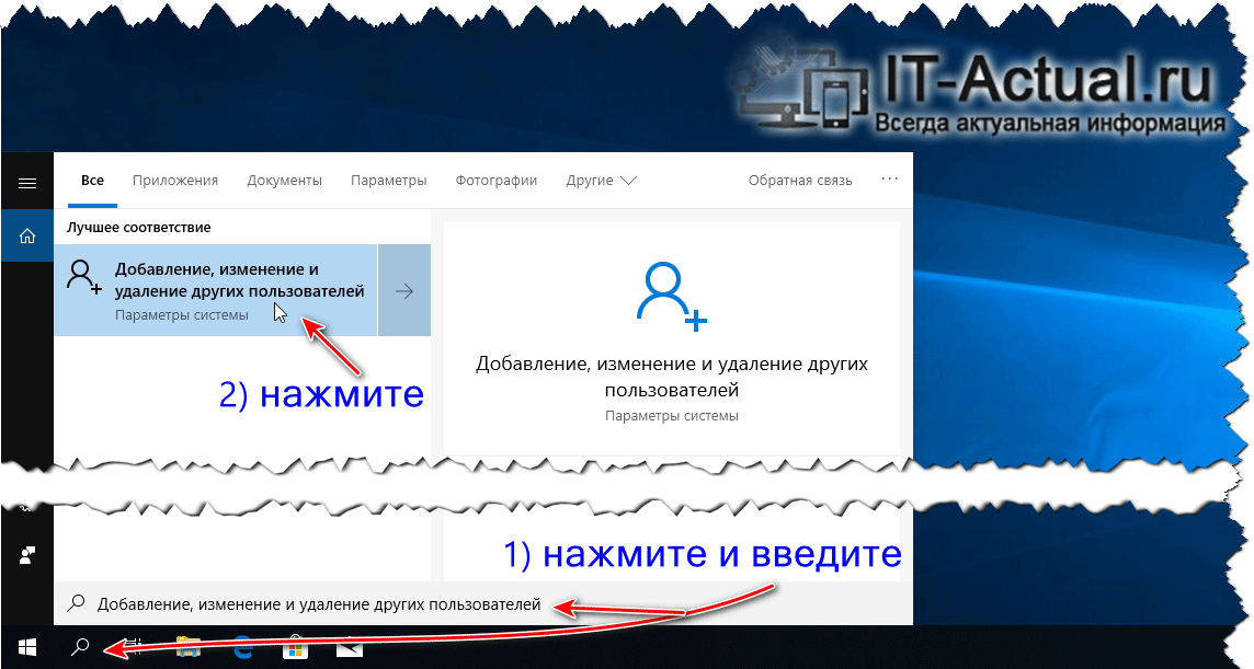 How-to-change-account-type-in-Windows-10-1.png
