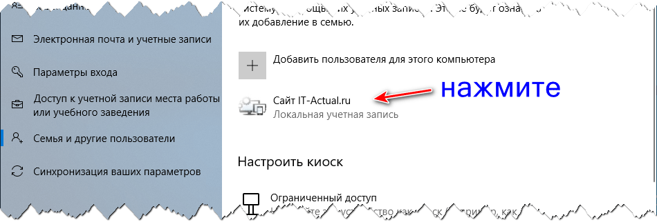 How-to-change-account-type-in-Windows-10-2.png