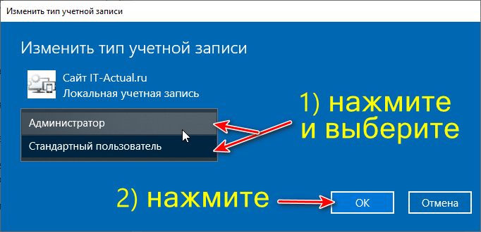 How-to-change-account-type-in-Windows-10-4.png