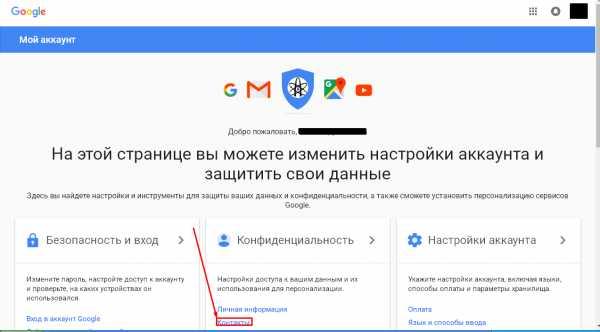 kak-udalit-kontakty-iz-akkaunta-google-na-android_0.jpg