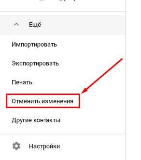 kak-udalit-kontakty-iz-akkaunta-google-na-android_2.jpg