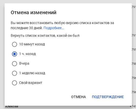 kak-udalit-kontakty-iz-akkaunta-google-na-android_3.jpg
