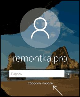 reset-password-windows-10-1803.png