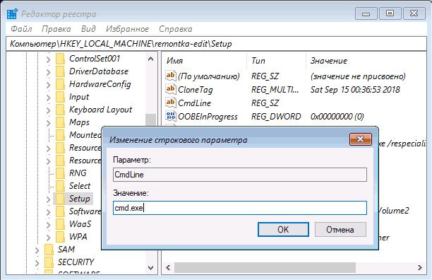 edit-cmdline-parameter-registry.png