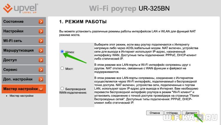 rezhim-raboty-routera-upvel.png